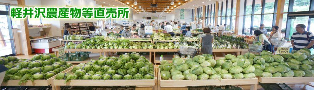 出典:http://karuizawa.hotchi-ichiba.com/